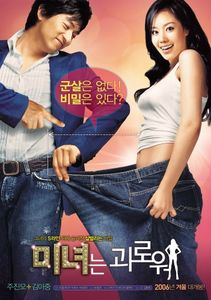 200_pounds_beauty_125