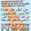 Vive la république de palestine !