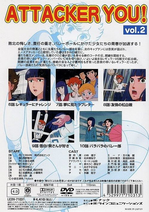 Canalblog Anime Attacker You DVD VO02 02