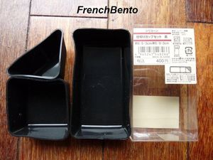 silicon_cups_muji_french_bento