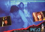 Demons lobby card japonaise 8