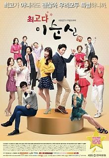 Poster_of_-You're_The_Best_Lee_Soon_Shin-