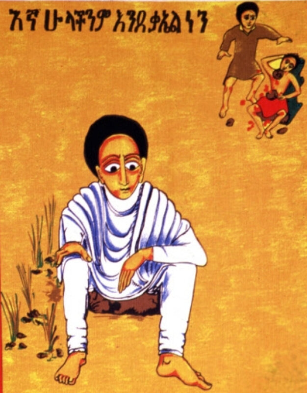 Caïn et Abel, Ethiopie