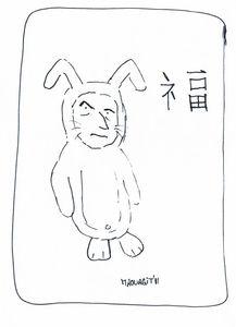 Année du lapin