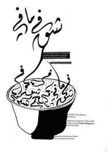 Calligraphie_3