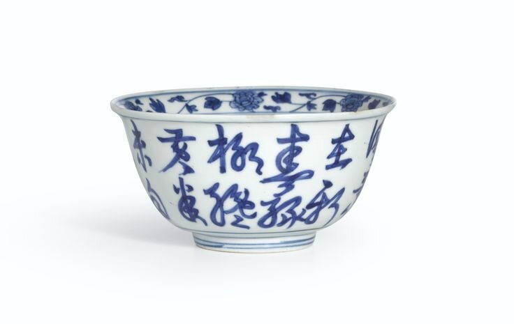 A rare inscribed blue and white 'Figures' bowl, Mark and period of Longqing