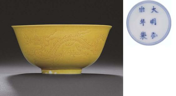 A rare Ming yellow-glazed 'dragon' bowl, Hongzhi six-character mark within double-circles and of the period (1488-1505)