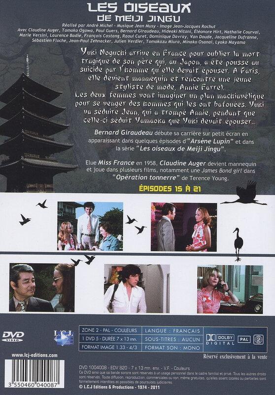 Canalblog Drama Oiseaux Meiji Jingu Box DVD03 b