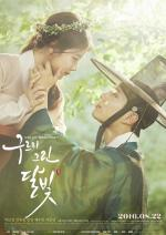 Moonlight-Drawn-by-Clouds-Poster-1