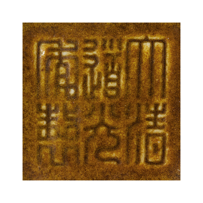 2014_HGK_03322_3450_001(a_teadust-glazed_double-gourd_vase_daoguang_impressed_six-character_se)