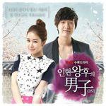 queen_in_hyun_s_man_-_original_soundtrack_11050