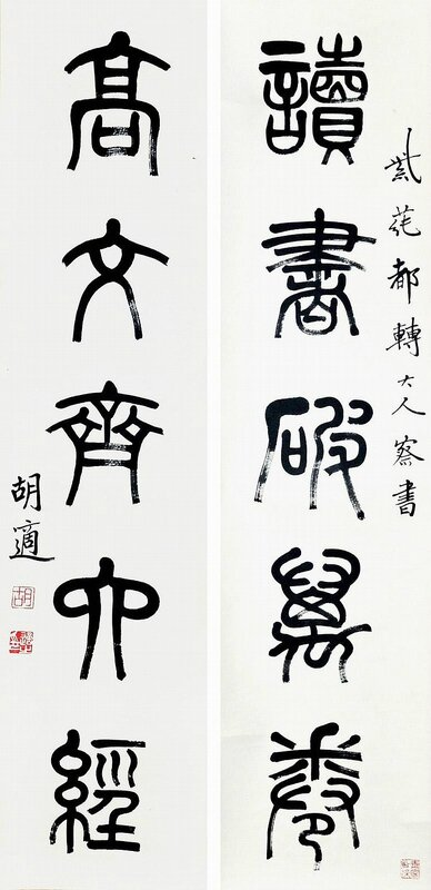 Hu Shi (1891 - 1962), Calligraphy in Couplet1