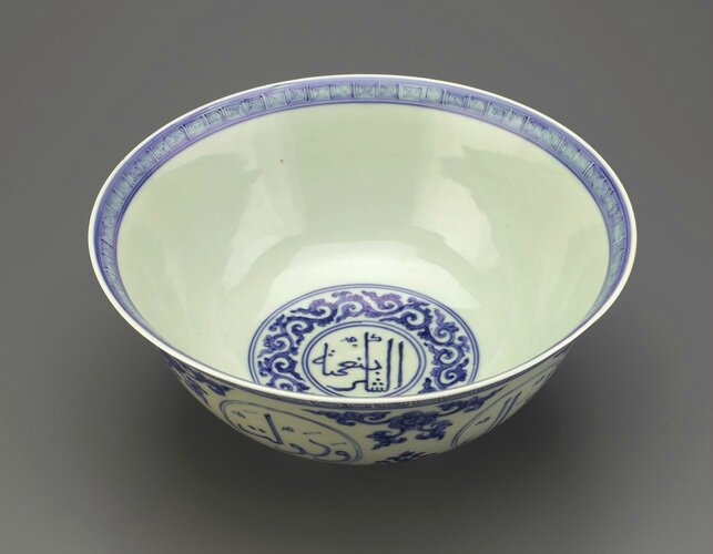 Bowl with Arabic inscriptions,1506-1521, Ming dynasty, Zhengde reign. Porcelain with cobalt decoration under colorless glaze, H: 12.3 W: 28.0 cm, Jingdezhen, China. Purchase F1953.75. Freer/Sackler © 2014 Smithsonian Institution