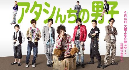 Atashinchi_no_Danshi_banner