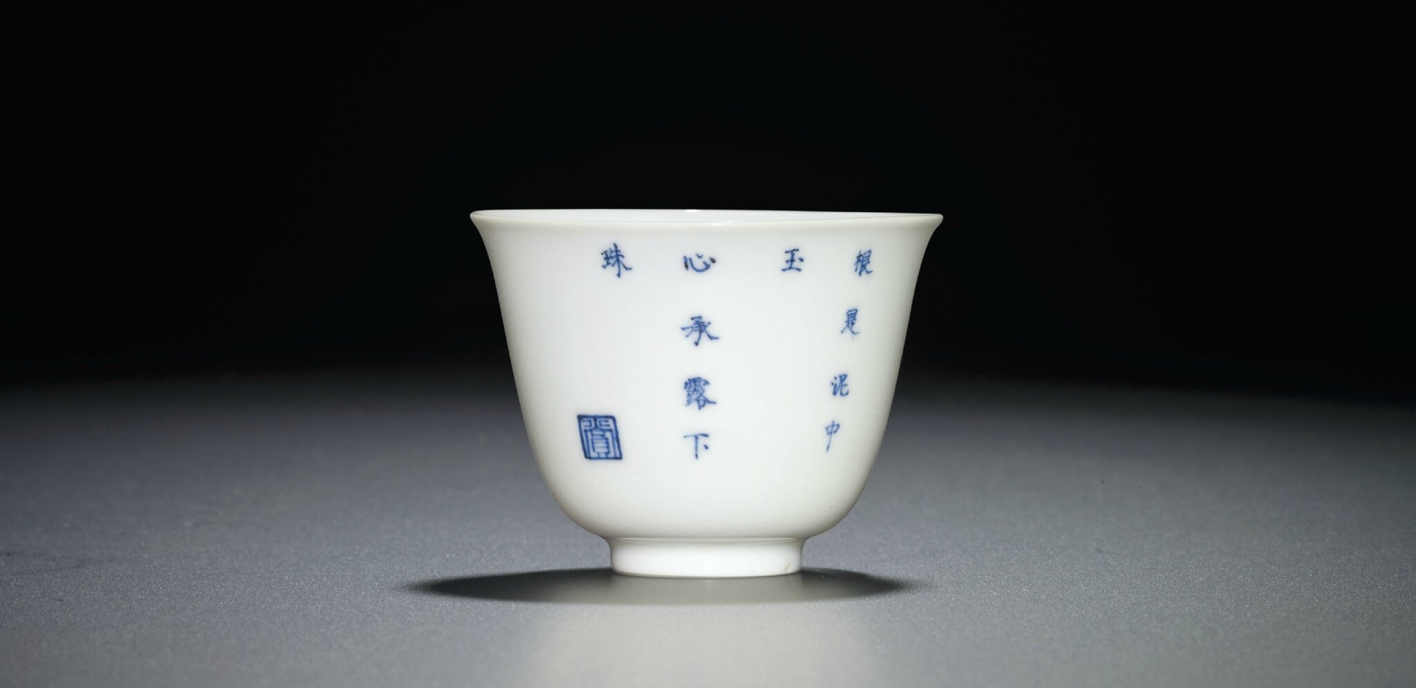 A very rare famille verte 'Lotus' month cup, Kangxi six-character mark within double circles and of the period (1662-1722)