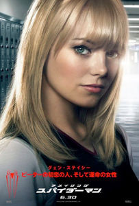 amazingspiderman_intlcharacterposter_stacy_full