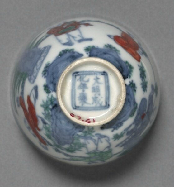 Wine Cup with Children at Play, 1465-1487, China, Jiangxi province, Jingdezhen , Ming dynasty (1368-1644), Chenghua mark and period (1465-1487)