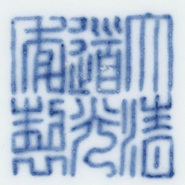 A fine Wucai 'Dragon and Phoenix' bowl, Seal mark and period of Daoguang (mark)
