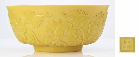 A rare large carved opaque imperial yellow glass bowl, Qianlong engraved four-character mark within a square and of the period (1736-1795)