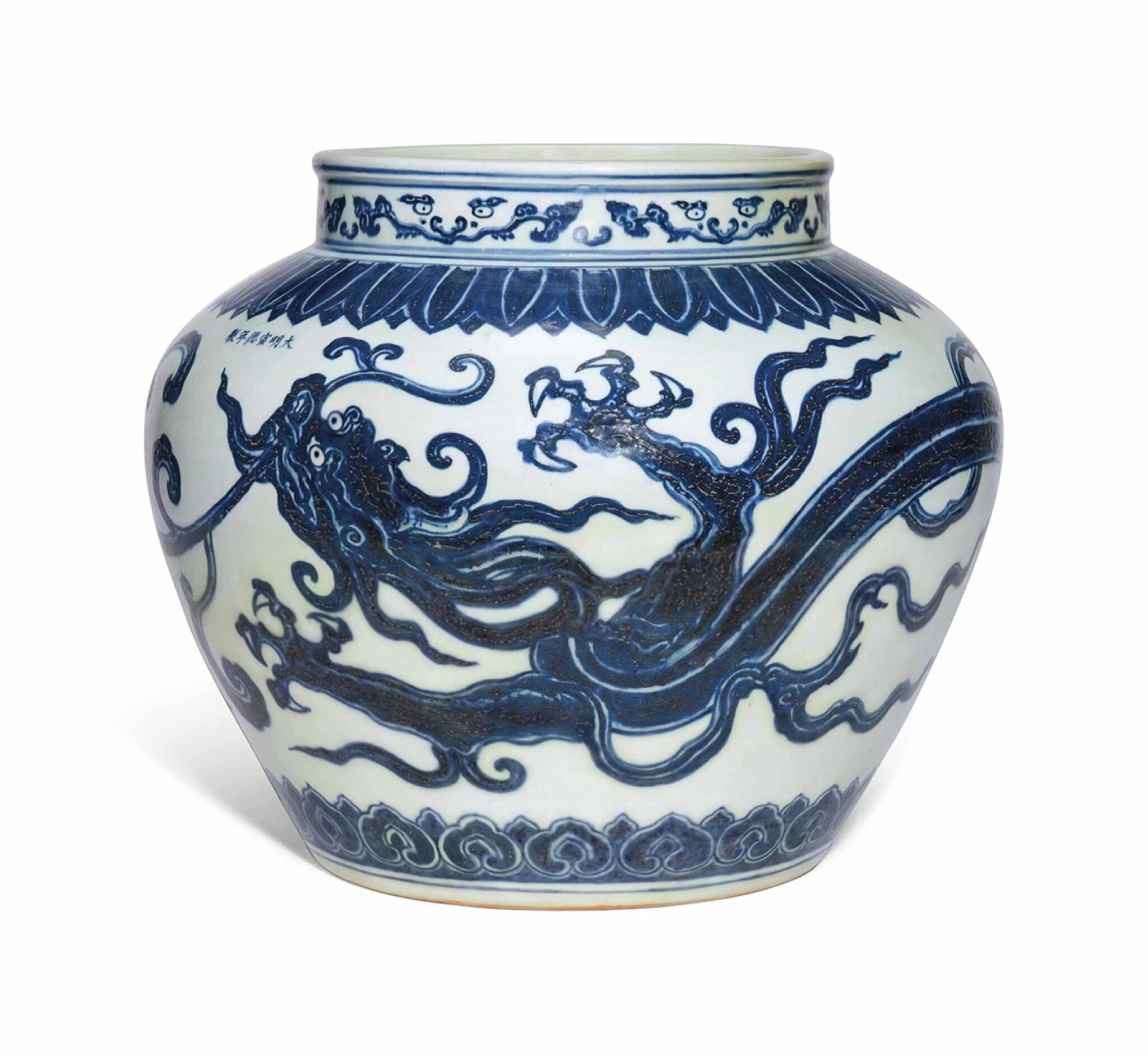 A rare blue and white 'dragon' jar, Xuande six-character mark in underglaze blue and of the period (1426-1435)
