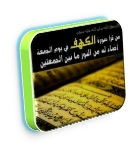 al_kahfe
