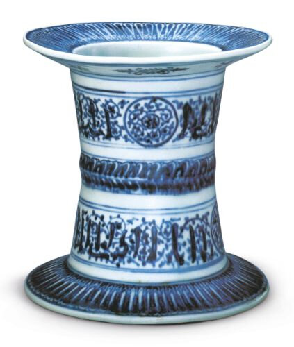 Blue and white Arabic-inscribed stand, wudangzun, Ming dynasty, Yongle period Qing court collection