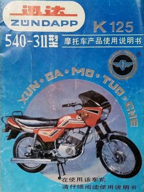 ZunTianjin125-540