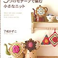 Small and easy crochet project with five lovely motifs 001