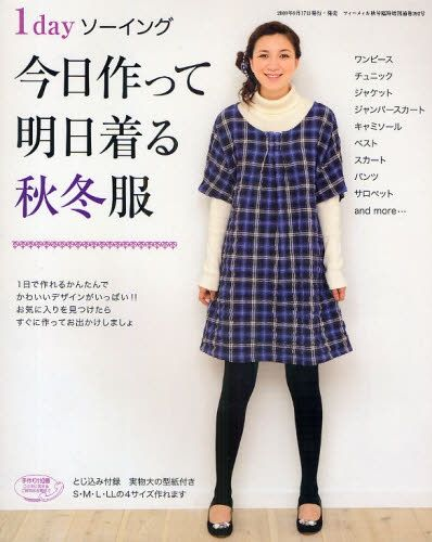 Livre 262 [ ONE DAY SEWING WINTER CLOTHES 09 ]