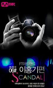 mnet_scandal
