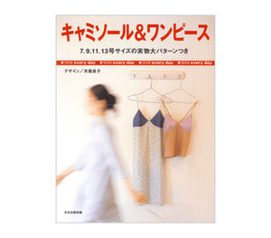 every_day_camisole